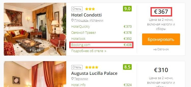 Как недорого забронировать отель в Риме