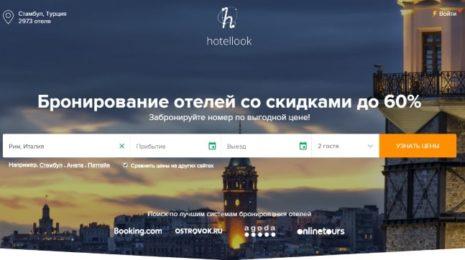 Ищем отели в сервисе Hotellook