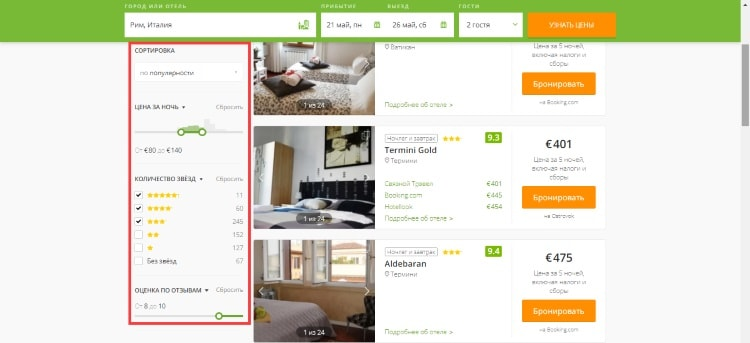 Использование фильтров помогает легче выбрать нужный отель